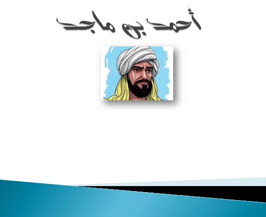 احمد بن ماجد