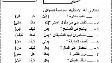 صورة ورقة عمل على أسلوب الاستفهام في اللغة العربية للصف الرابع الابتدائي الفصل الأول