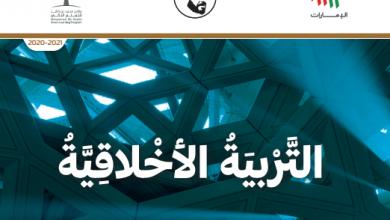 صورة تحميل كتاب التربية الاخلاقية دليل المعلم PDF للصف العاشر الفصل الأول 2021