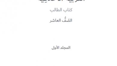 صورة تحميل كتاب التربية الاخلاقية كتاب الطالب PDF للصف العاشر الفصل الأول 2021