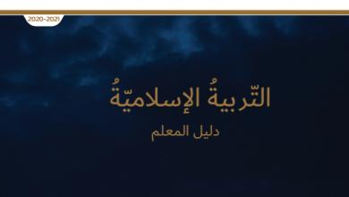 صورة تحميل كتاب التربية الاسلامية دليل المعلم PDF للصف العاشر الفصل الأول 2021
