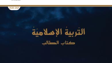 صورة تحميل كتاب التربية الاسلامية كتاب الطالب PDF للصف العاشر الفصل الأول 2021
