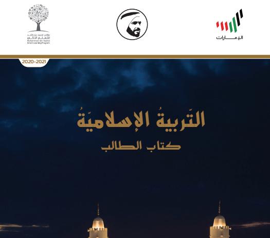 التربية الاسلامية كتاب الطالب