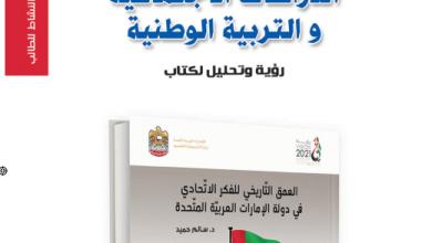 صورة تحميل كتاب الدراسات الاجتماعية كتاب الطالب PDF للصف العاشر الفصل الأول 2021