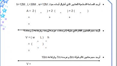 صورة المساحات السطحية للمناشير القائمة وأحجامها في الرياضيات للصف السابع الفصل الثاني