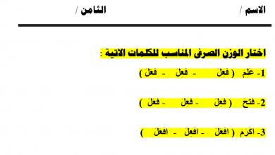 صورة ورقة عمل عن درس الميزان الصرفي فى اللغة العربية للصف الثامن