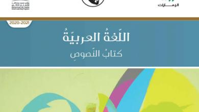 صورة تحميل كتاب النصوص PDF للصف العاشر الفصل الأول 2021