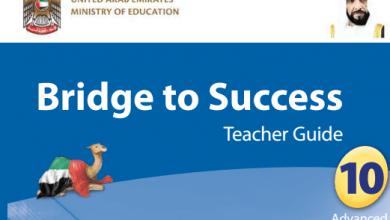 صورة تحميل كتاب اللغة الانجليزية دليل المعلم PDF للصف العاشر الفصل الأول 2021