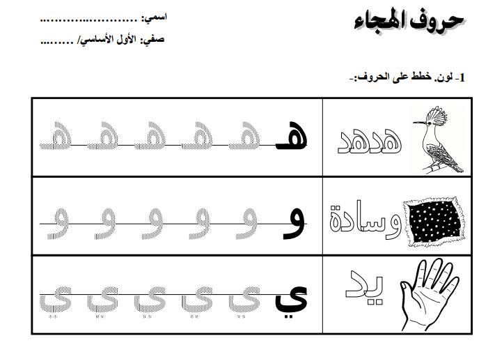 حروف الهجاء
