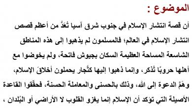 صورة حل محادثة الاسلام في شرق اسيا فى اللغة العربية للصف التاسع