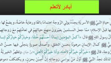 صورة حل درس رعاية الرسول صلى الله عليه وسلم لأهله في التربية الاسلامية للصف العاشر الفصل الثاني