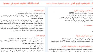 صورة دليل المعلم لمادة الجغرافيا الصف العاشر الفصل الأول