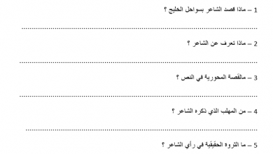 صورة ورقة عمل سواحل المجد فى اللغة العربية للصف التاسع