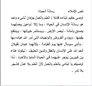 قطعة املاء هامة - نبراس الامارات