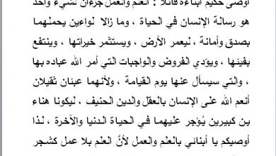 صورة قطعة املاء هامة فى اللغة العربية للصف السادس الابتدائي