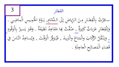 صورة قطع املائية خاصة باللغة العربية للصف الثانى الابتدائى الترم الاول