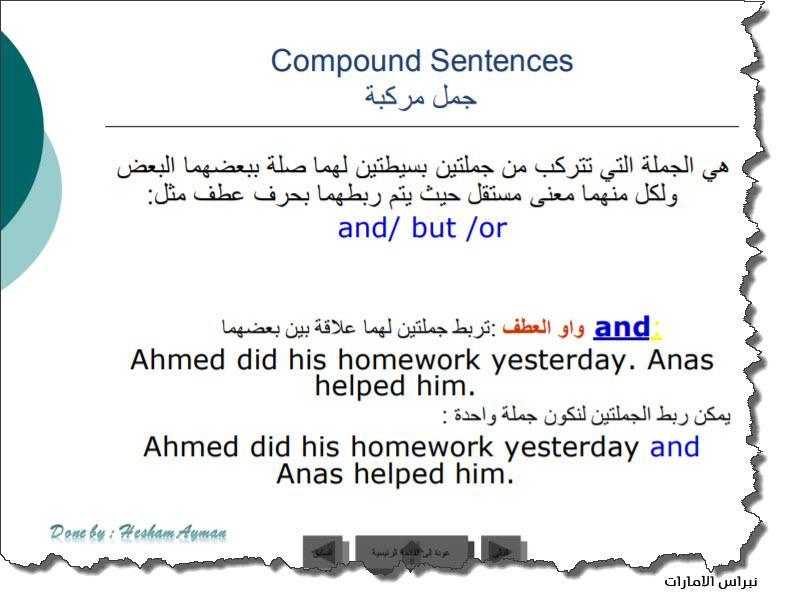 قواعد اللغة الانجليزية English Grammer للصف الثاني عشر الفصل ثاني نبراس الامارات التعليمى
