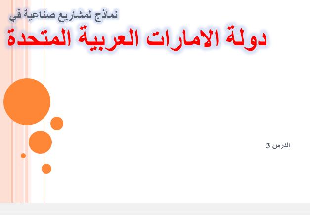 نماذج لمشاريع صناعية فى الامارات العربية المتحدة
