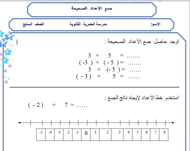 درس الإعداد الصحيحة