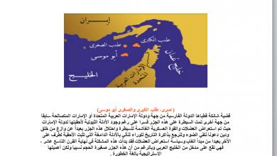 صورة ملخص درس جزر الإمارات الثلاث المحتلة للصف الرابع الفصل الثاني