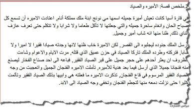 صورة ملخص 21 قصة فى اللغة العربية للصف السابع
