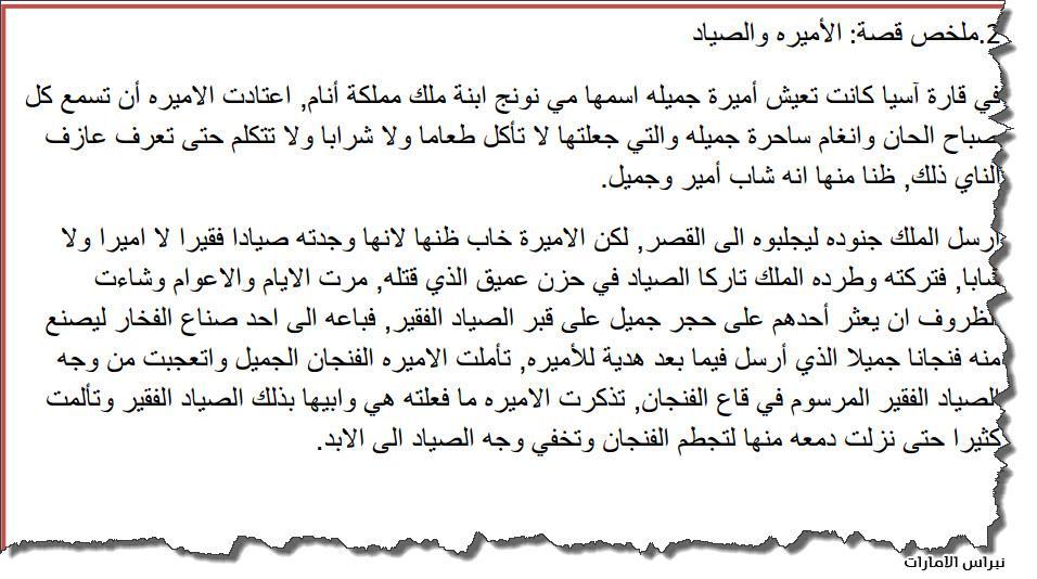 ملخص قصص اللغة العربية