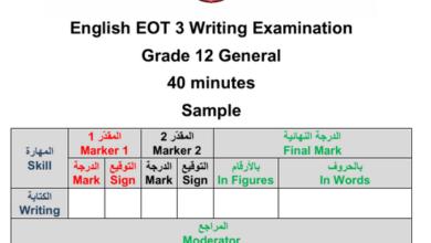 صورة نموذج امتحان كتابة في الانجليزى للصف الثاني عشر عام عشرالفصل الثالث
