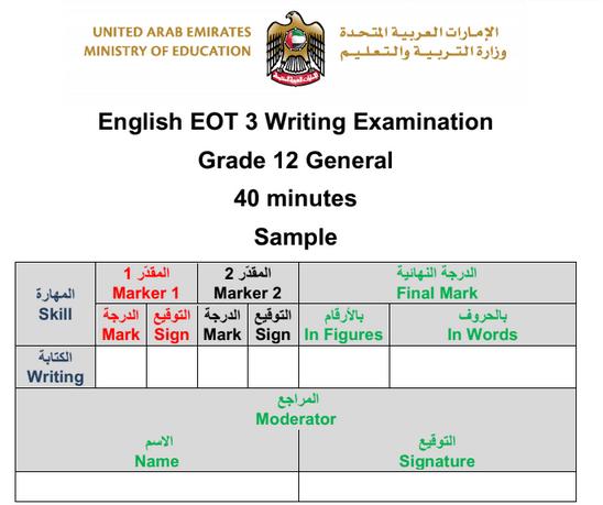 نموذج امتحان كتابة في الانجليزى للصف الثاني عشر عام عشرالفصل الثالث