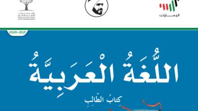 صورة كتاب الطالب في اللغة العربية للصف الخامس الفصل الثالث 2021