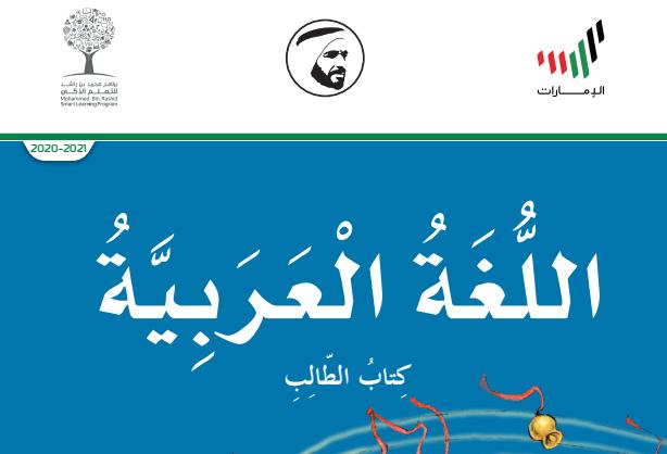 كتاب اللغة العربية الصف الخامس الفصل الثالث