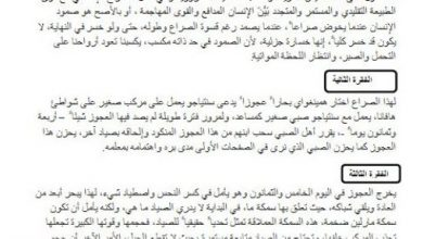 صورة رواية الشيخ والبحر في اللغة العربية للصف العاشر الفصل الثالث