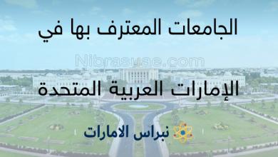 صورة الجامعات المعترف بها في الامارات